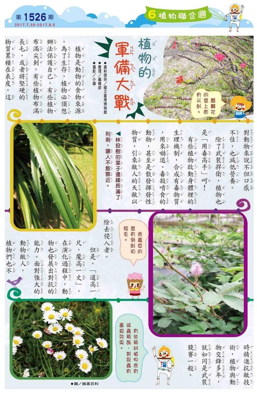 6 植物聯合國 植物的軍備大戰