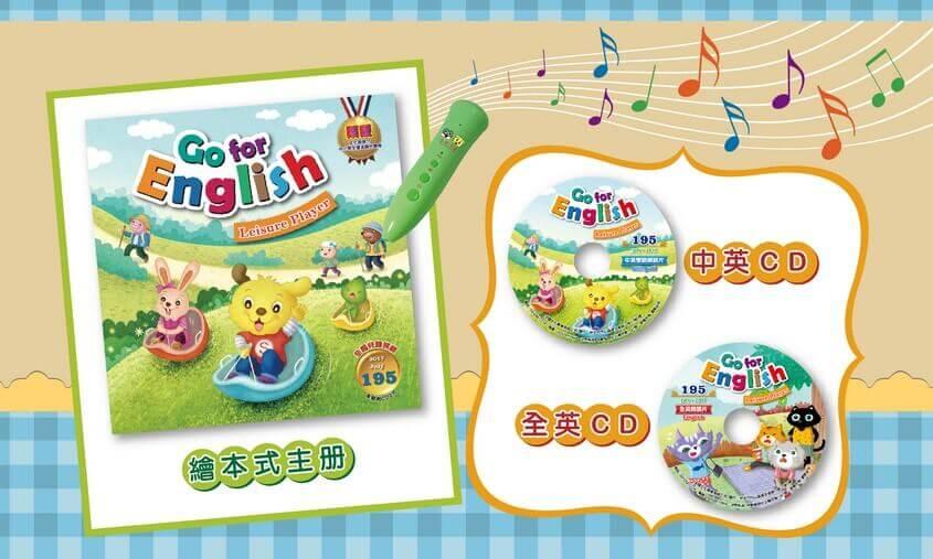 全國兒童美語 go for english 195期出刊囉!全國兒童美語 GO FOR ENGLISH 195期出刊囉!