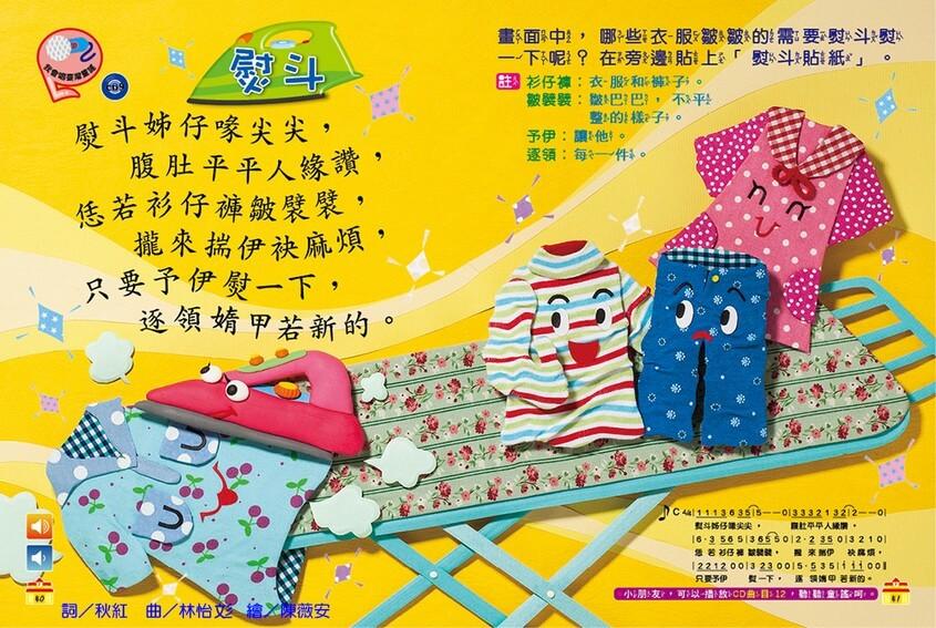 我會唱臺灣童謠-熨斗