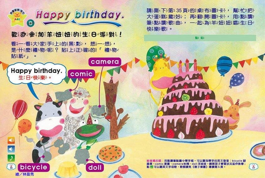 我喜歡學‧英文-Happy birthday!