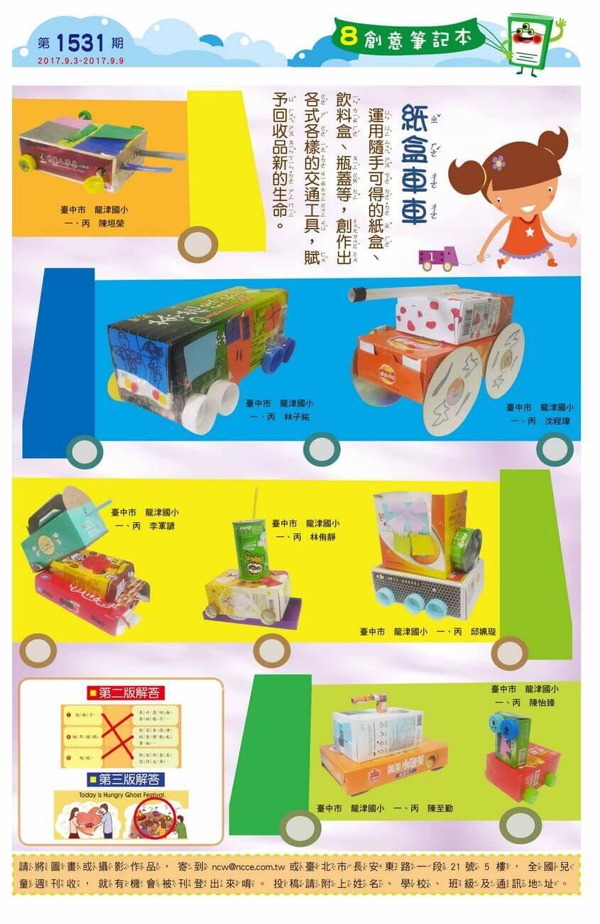 08 創意筆記本 紙盒車車