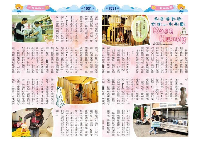 10-11 一起聊聊天 為流浪動物打造一座花園 Rose Huang