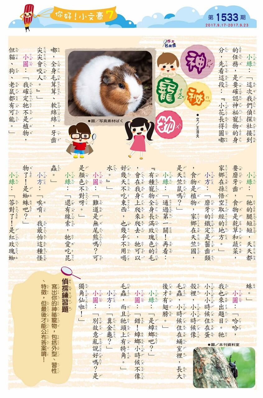 07 你好!小文豪 作文名偵探 神祕寵物 國語日報
