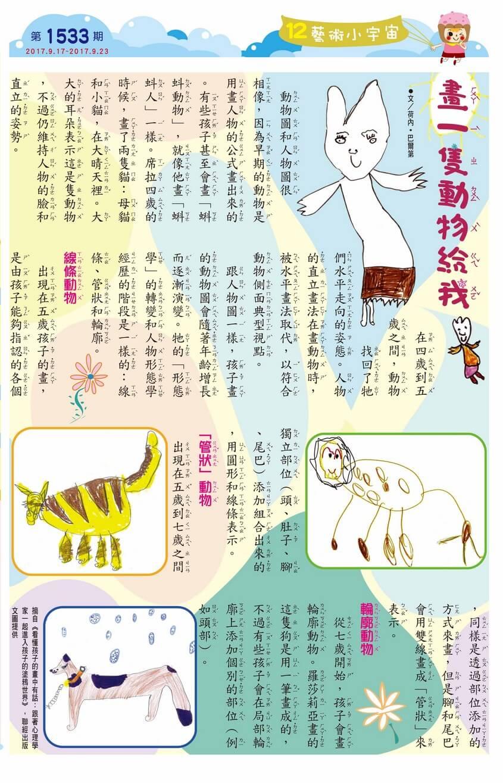 12 藝術小宇宙 畫一隻動物給我 國語日報