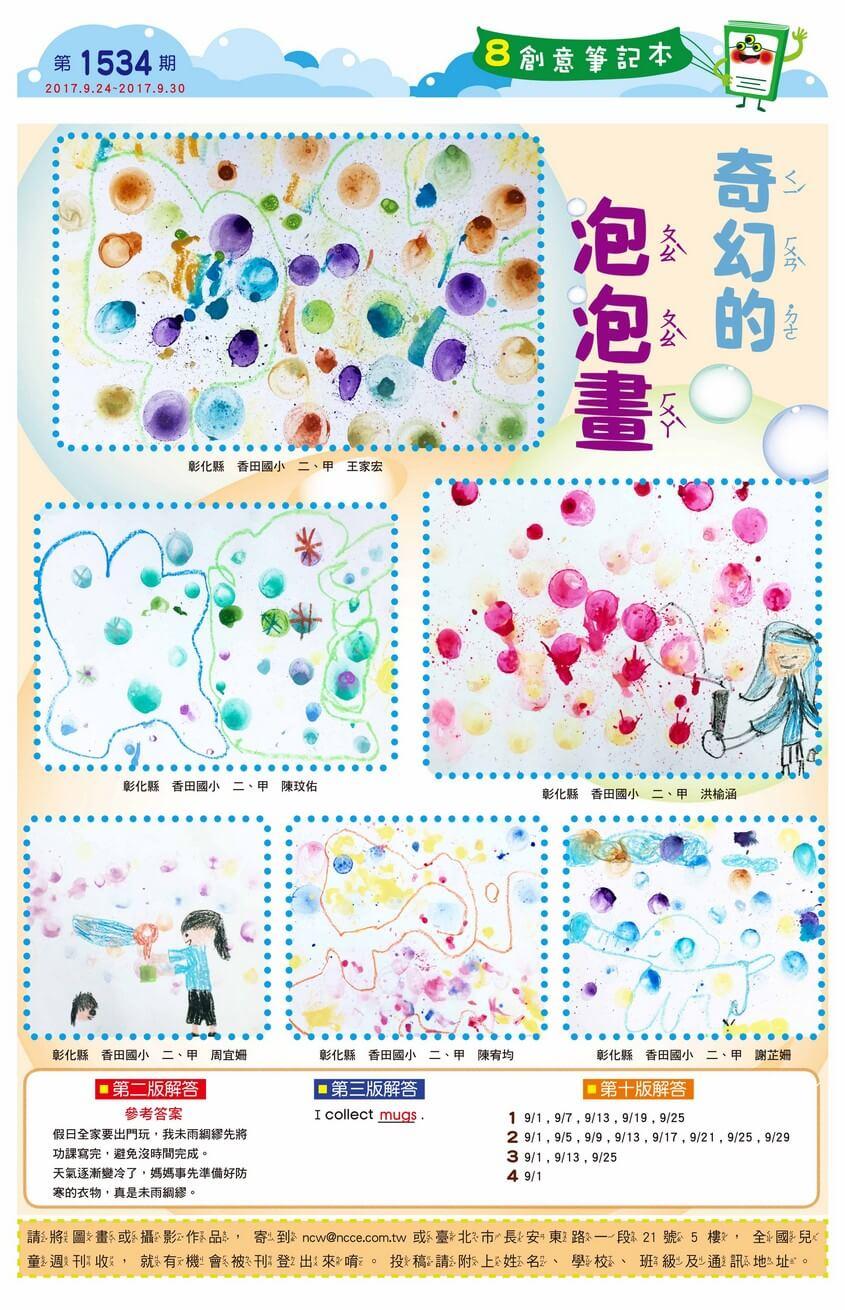 08 創意筆記本 奇幻的泡泡畫