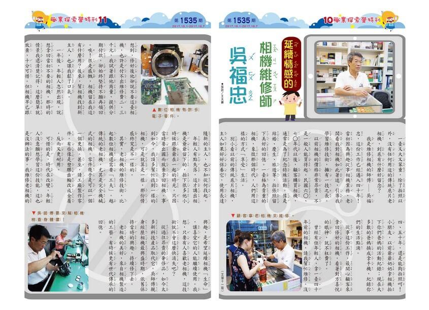 10-11 職業探索特刊 延續情感的相機維修師 國語日報