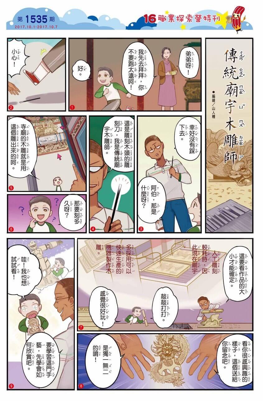 16 職業探索特刊 傳統廟宇木雕師 國語日報