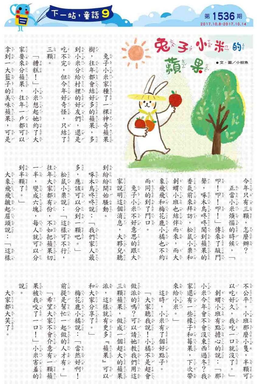 09 下一站,童話 兔子小米的蘋果