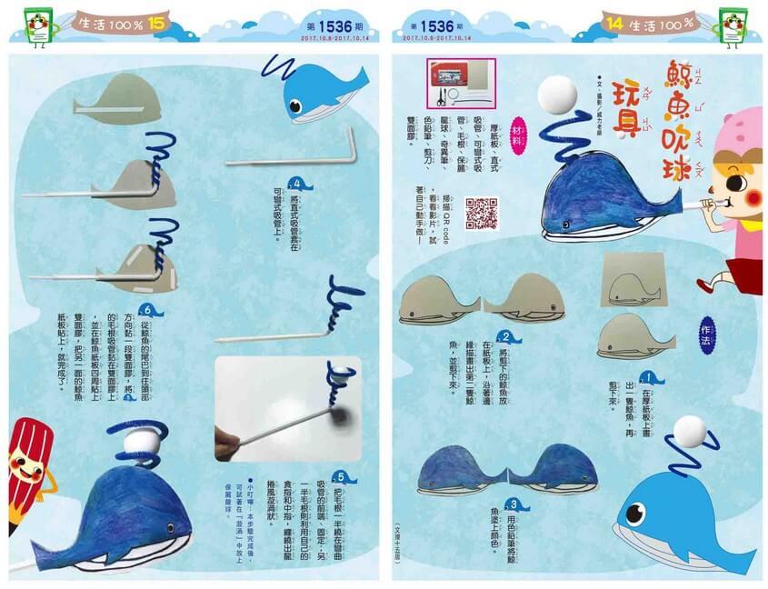 14-15 生活100% 鯨魚吹球玩具