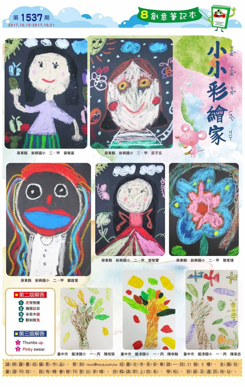 08 創意筆記本 小小彩繪家