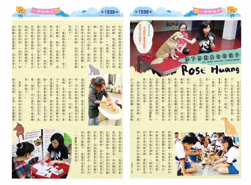 10-11 一起聊聊天 播下尊重生命的種子 Rose Huang
