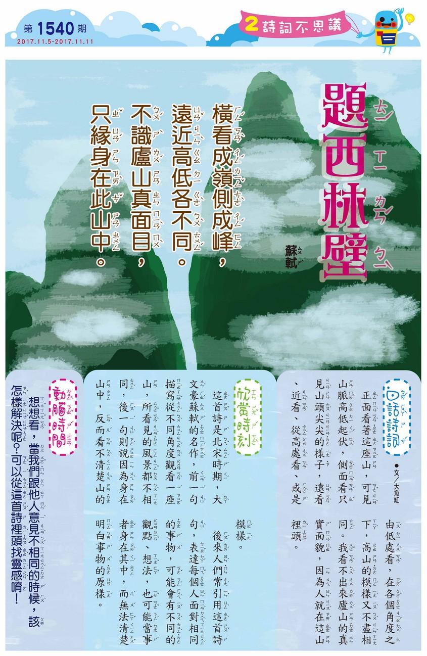 02 詩詞不思議 題西林壁 蘇軾