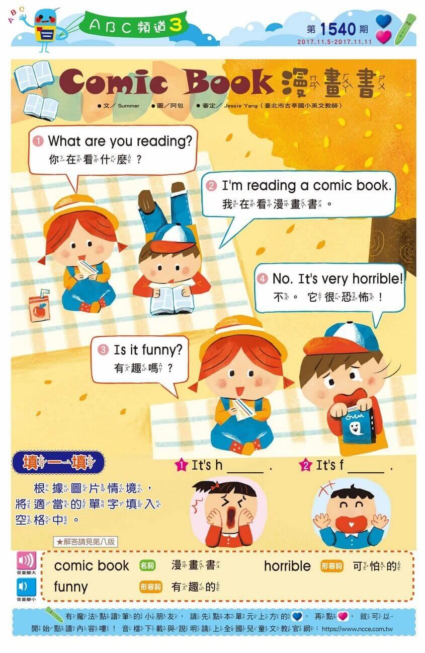 03  ABC頻道 Comic Book漫畫書