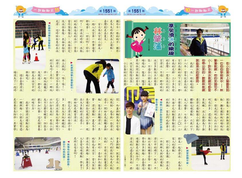 10-11 一起聊聊天 享受滑冰的樂趣-林肇藩