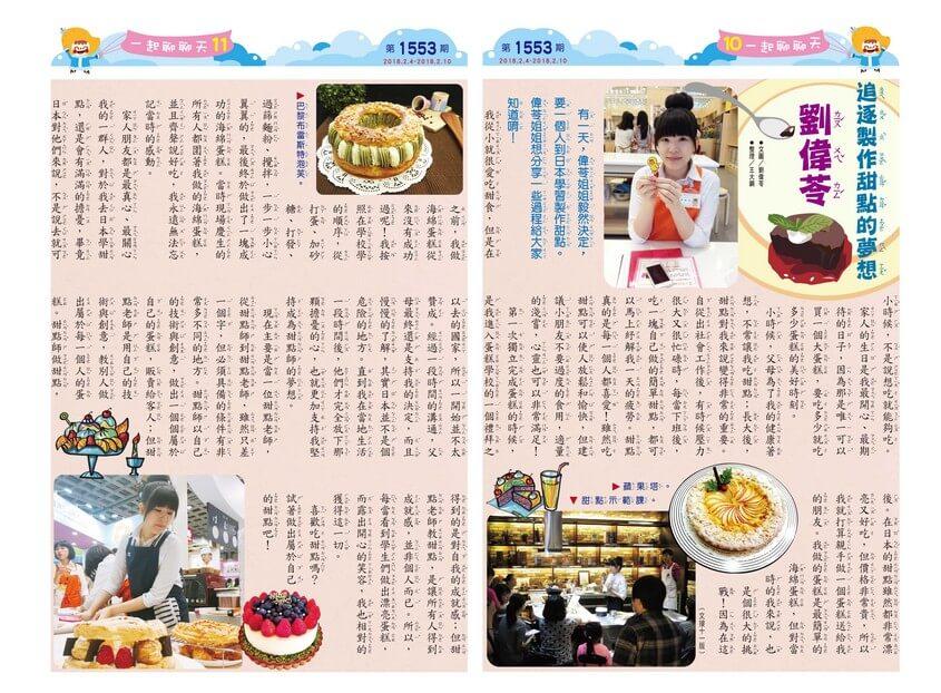 10-11 一起聊聊天 追逐製作甜點的夢想-劉偉苓