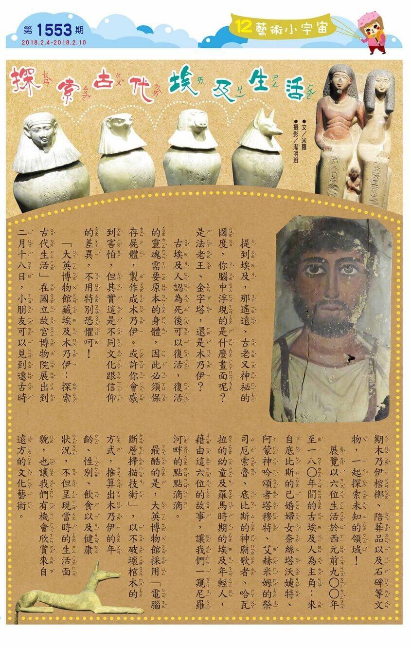 12 藝術小宇宙 探索古代埃及生活
