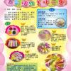 277 P16寶寶食品部 100x100 - 全國兒童週刊1550期出刊嘍!
