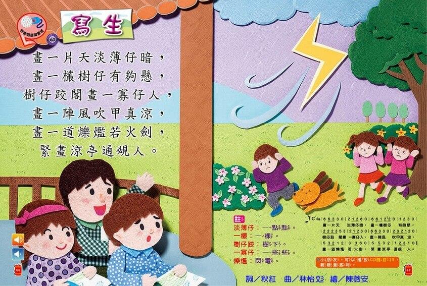 我會唱臺灣童謠-寫生