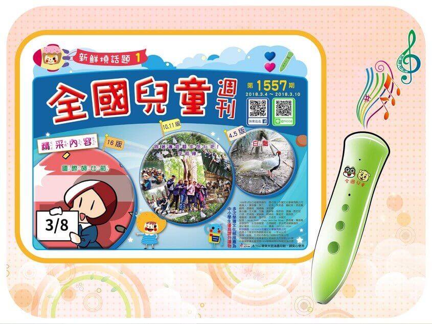 全國兒童週刊1557期出刊嘍!