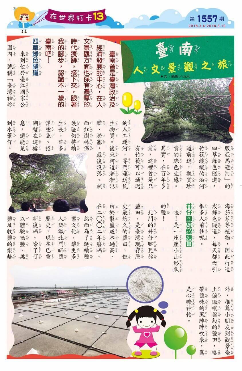 13 在世界打卡 臺南人文景觀之旅