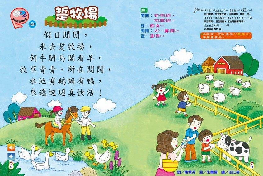 我會唱臺灣童謠-踅牧場