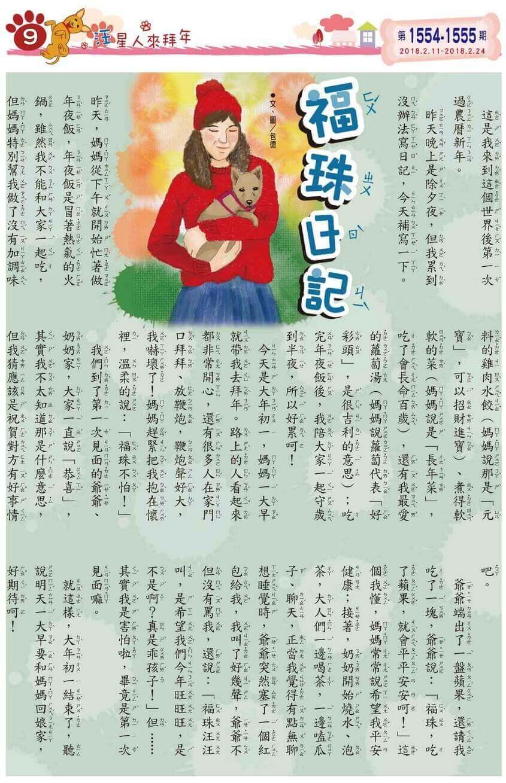 09 汪星人來拜年 福珠日記