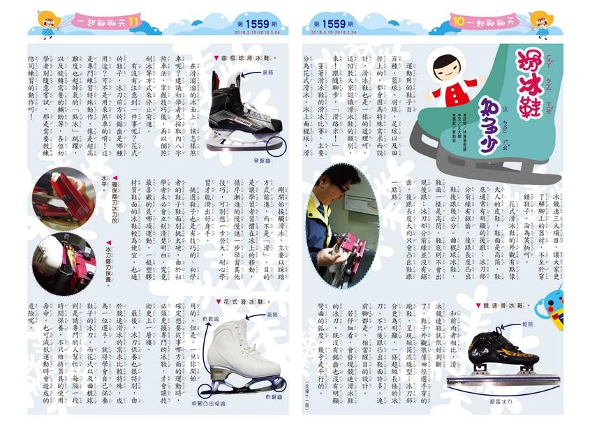 10-11 一起聊聊天 滑冰鞋知多少