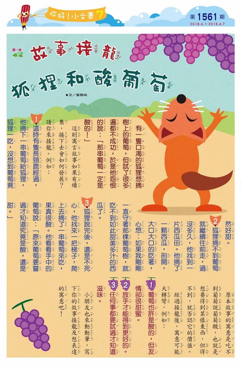 07 你好!小文豪 栽一株小苗 故事接龍 狐狸和酸葡萄