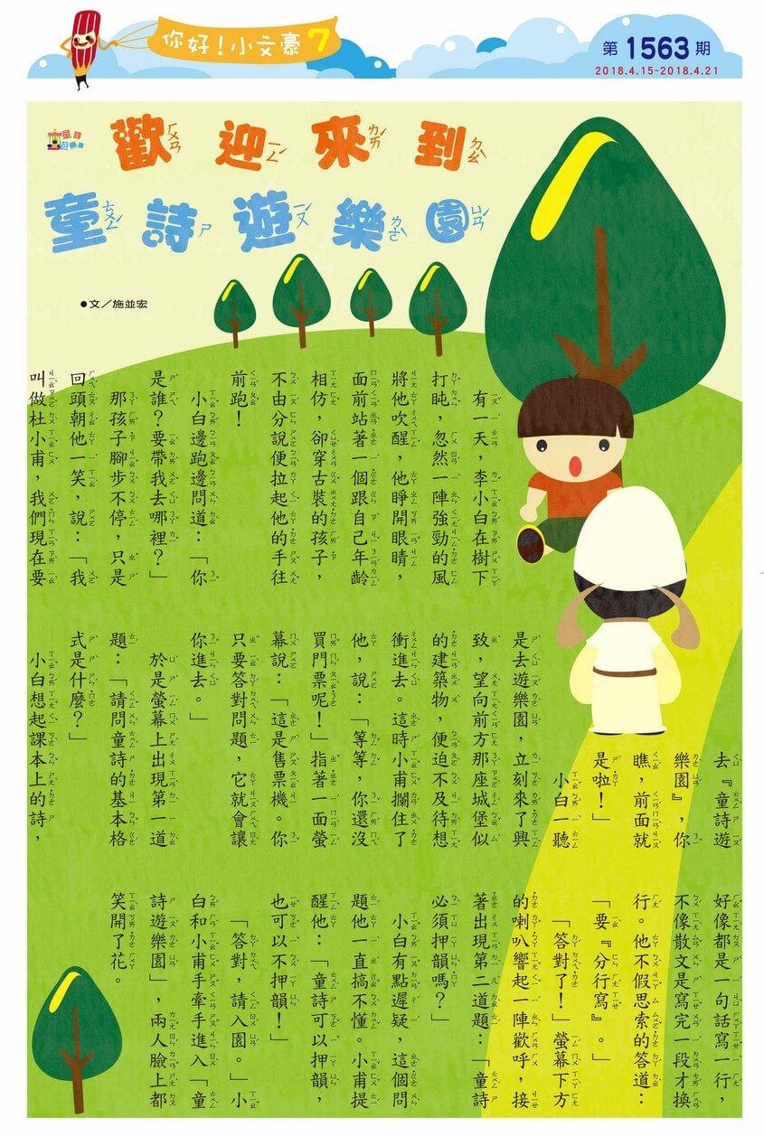 07 你好!小文豪 童詩遊樂園 歡迎來到童詩遊樂園