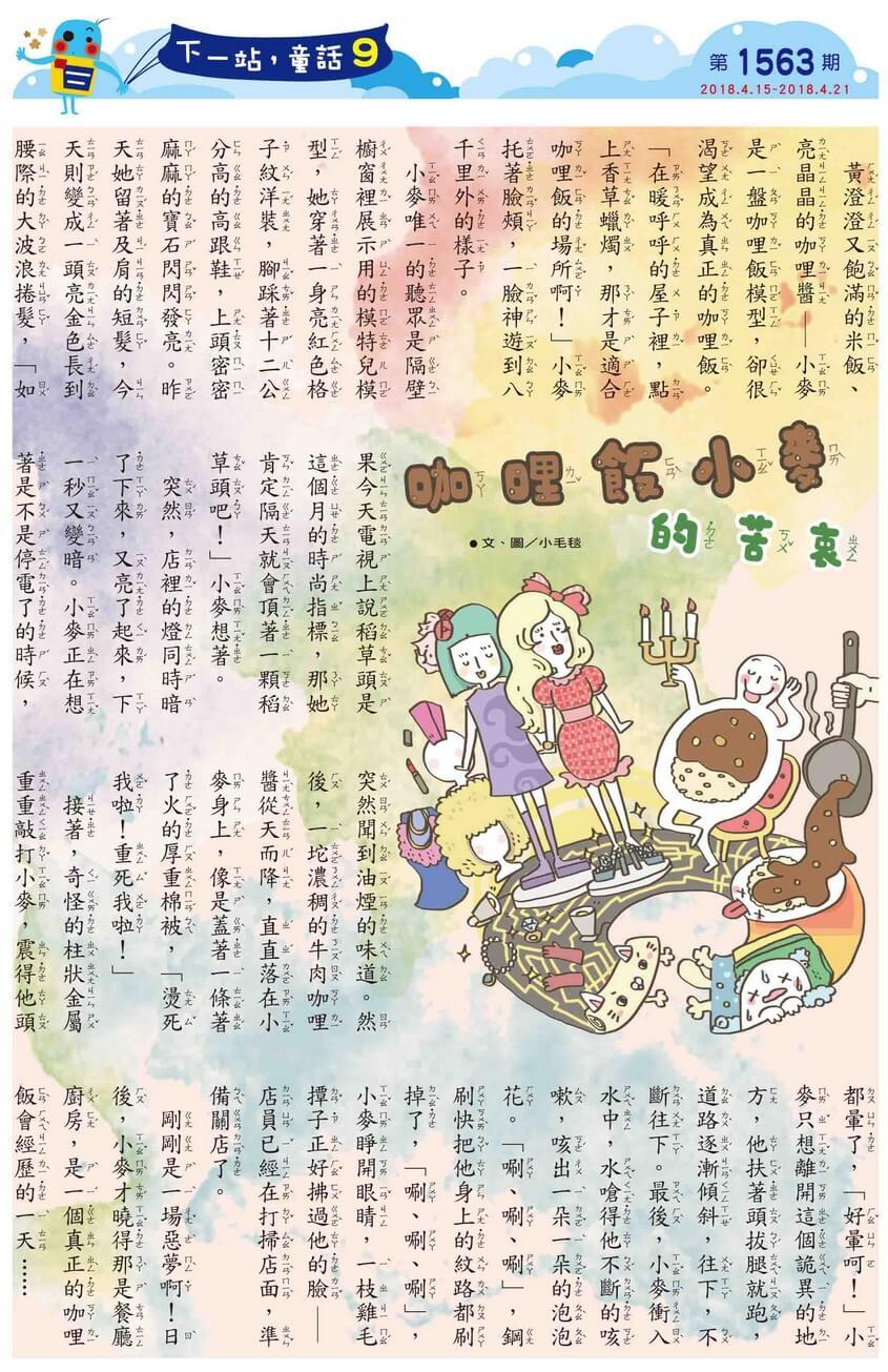 09 下一站,童話 咖哩飯小麥的苦衷