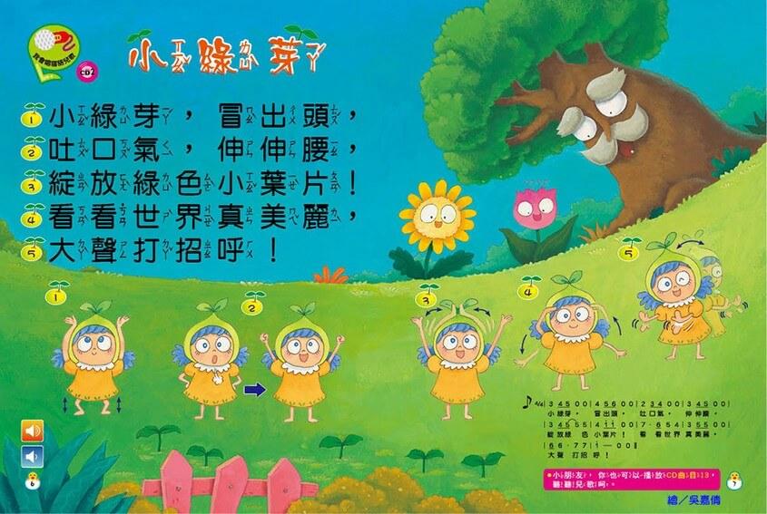 我會唱國語兒歌-小綠芽