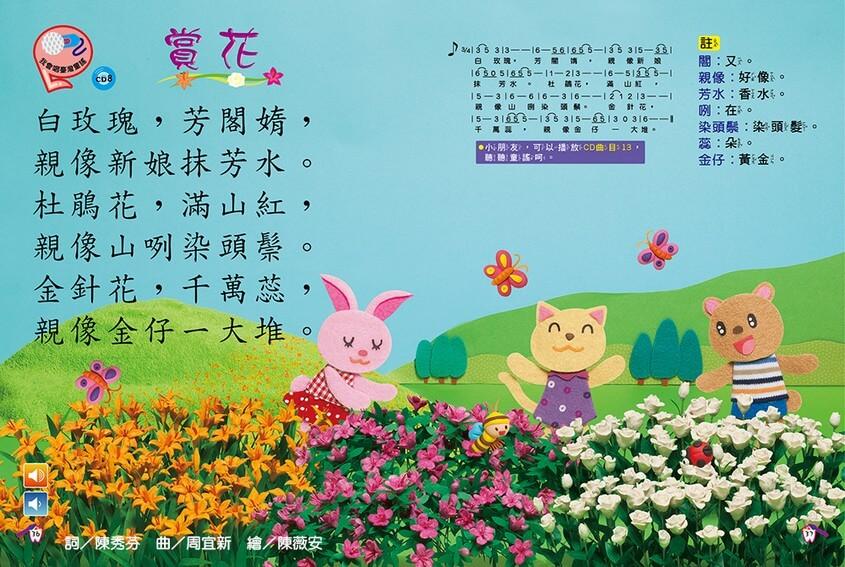 我會唱臺灣童謠-賞花