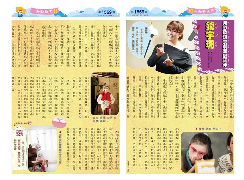 10-11 一起聊聊天 不只創新,還要傳統──錢宇珊的京劇彩妝計畫