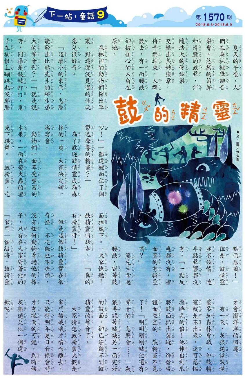 09 下一站,童話 鼓的精靈