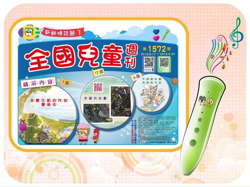全國兒童週刊1572期出刊嘍!