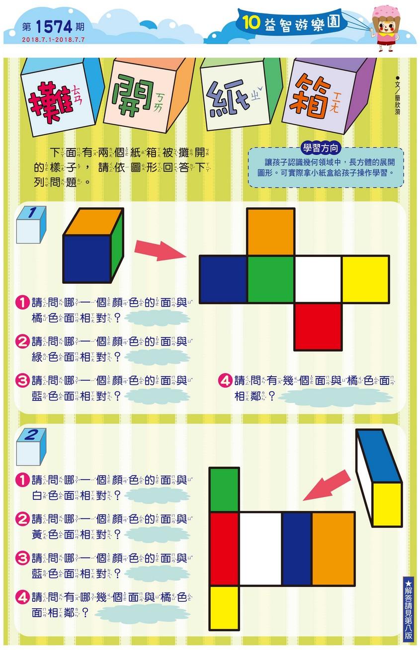 10 益智遊樂園 攤開紙箱
