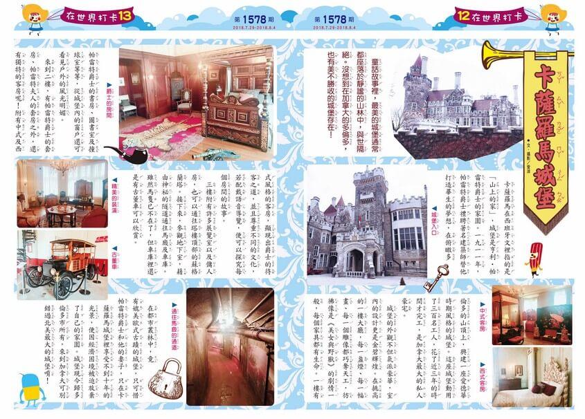 12-13 在世界打卡 卡薩羅馬城堡