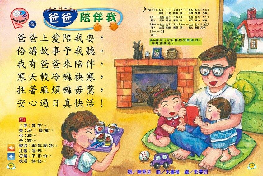 我會唱臺灣童謠-爸爸陪伴我