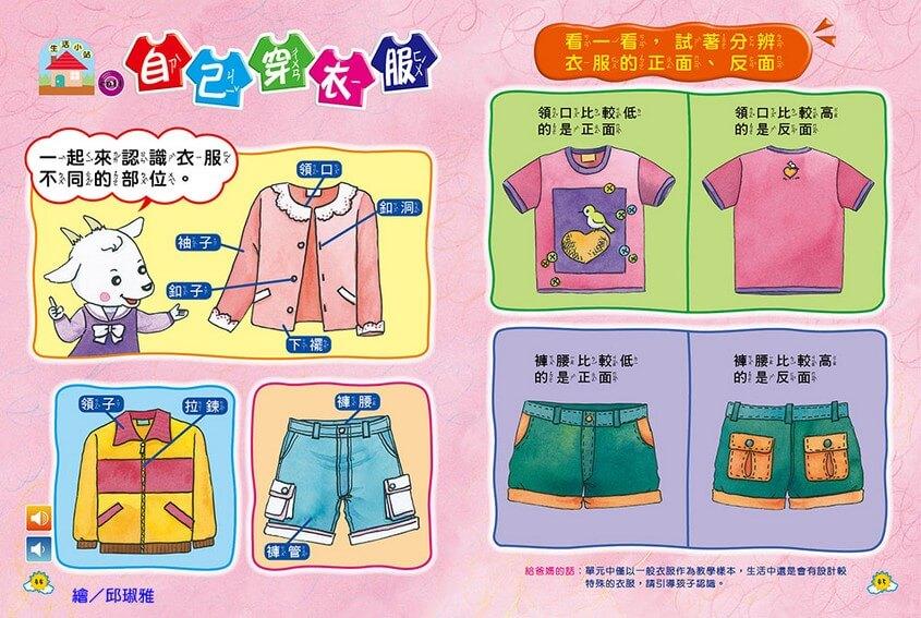 生活小站-自己穿衣服