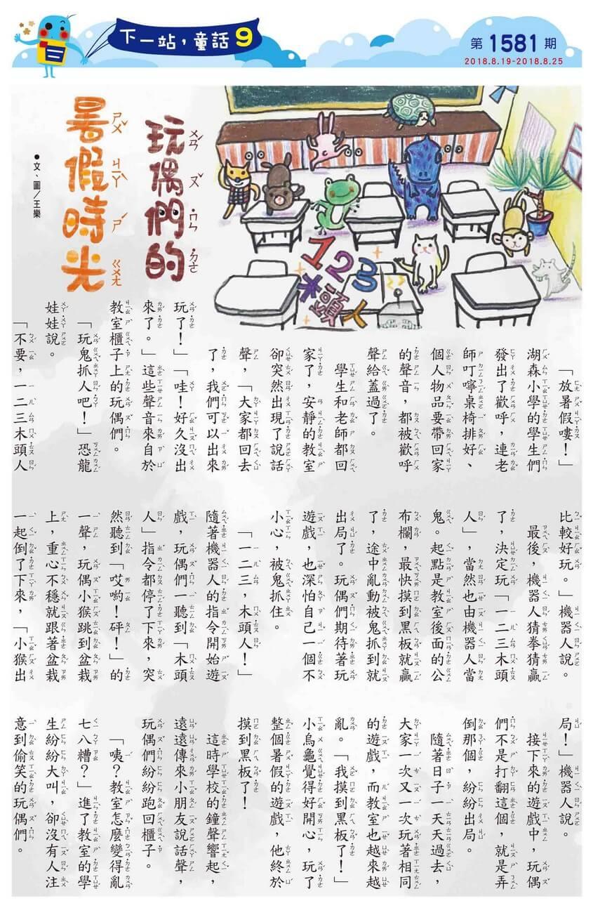09 下一站,童話 玩偶們的暑假時光