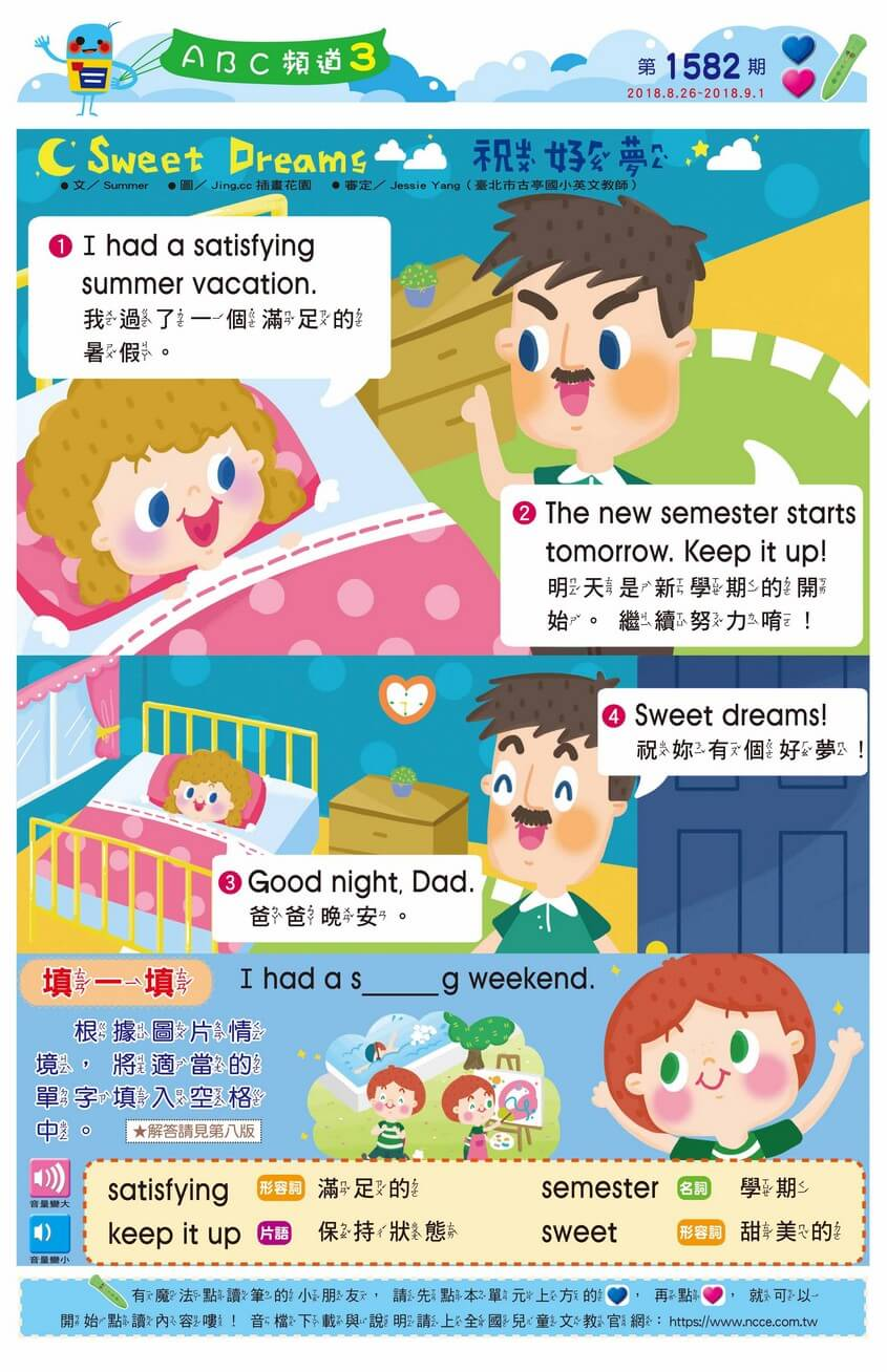 03  ABC頻道 Sweet Dreams 祝好夢