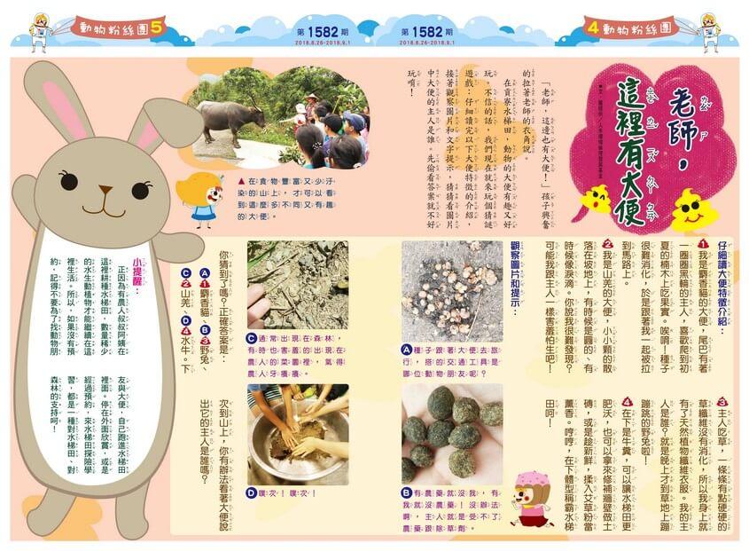04-05 動物粉絲團 老師,這裡有大便