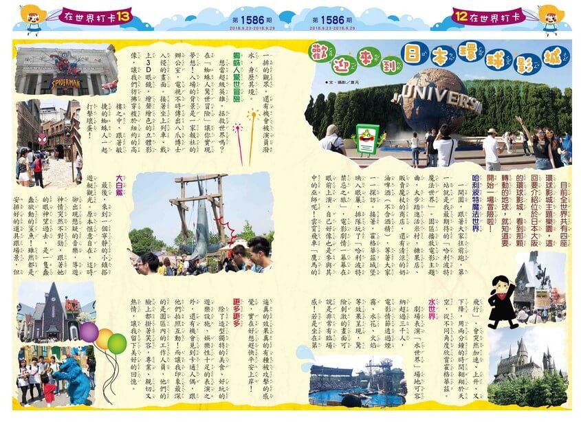 12-13 在世界打卡 歡迎來到日本環球影城