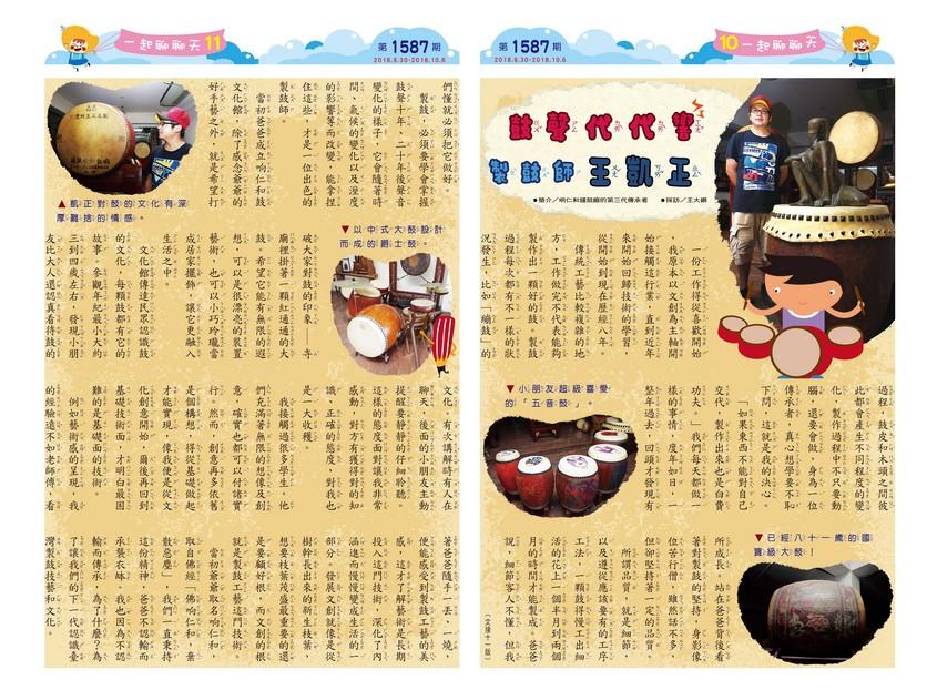 10-11 一起聊聊天 鼓聲代代響-製鼓師王凱正