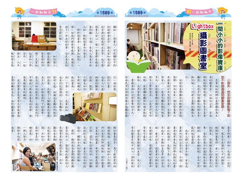 10-11 一起聊聊天 一間小小的影像寶庫-Lightbox攝影圖書室