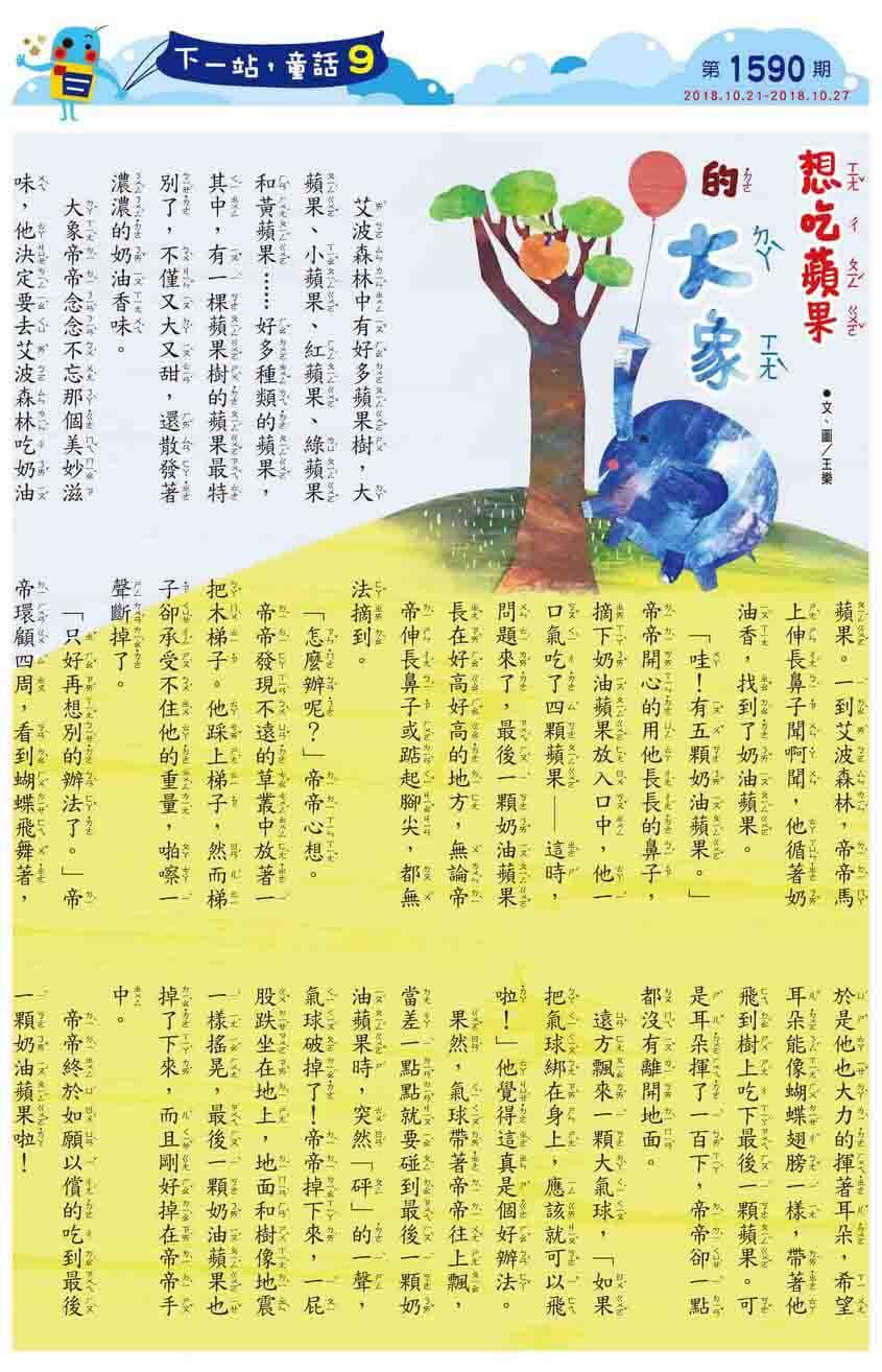 09 下一站,童話 想吃蘋果的大象