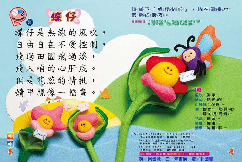 我會唱臺灣童謠-蝶仔
