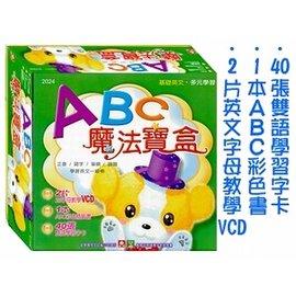 ABC魔法寶盒