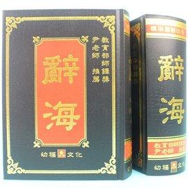 辭海-字典