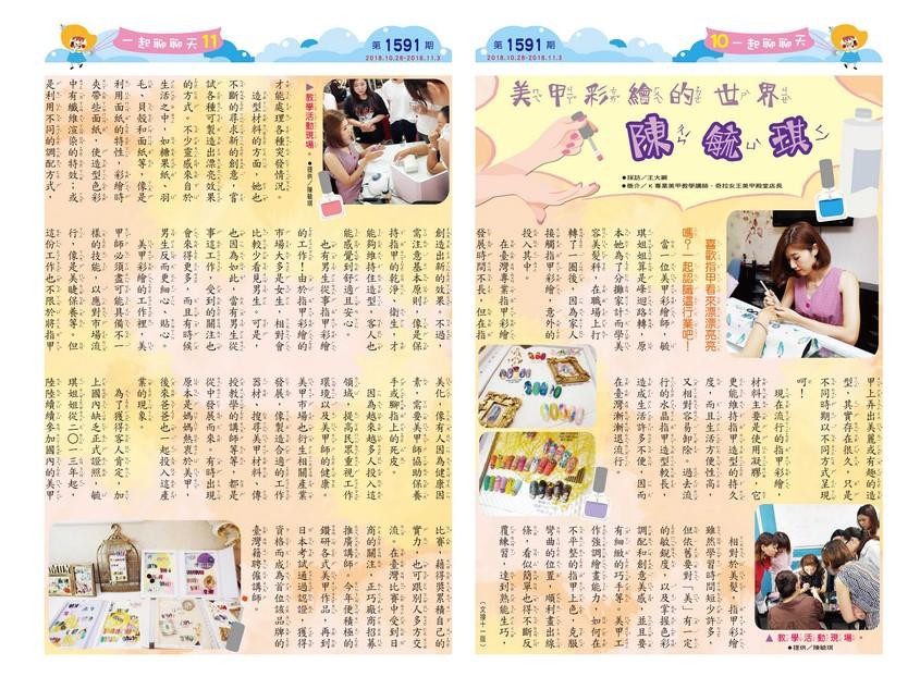 10-11 一起聊聊天 美甲彩繪的世界-陳毓琪
